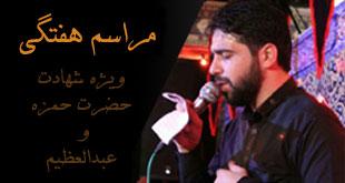 حاج محمد وفانیا - مراسم هفتگی